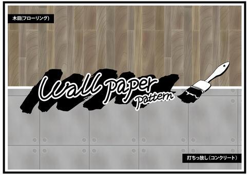 パターン7壁紙
