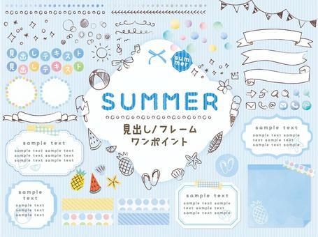 夏天框架,标题/没有png字符