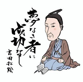 吉田松陰イラスト/無料イラストなら「イラストAC」