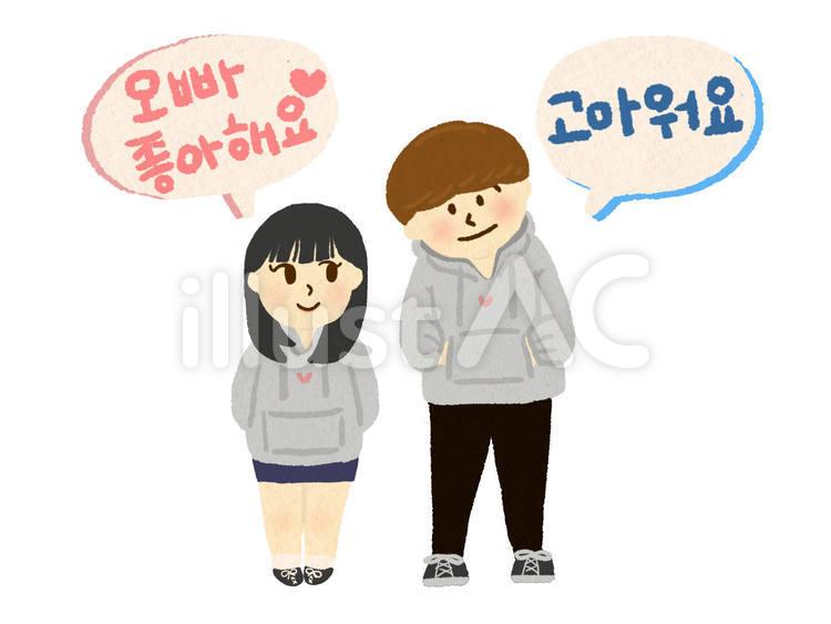 韓国のカップルイラスト No 無料イラストなら イラストac