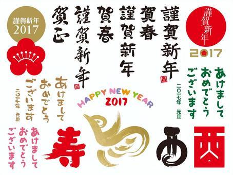 新年贺卡材料集