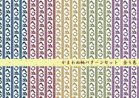 Pattern set of omnibus pattern