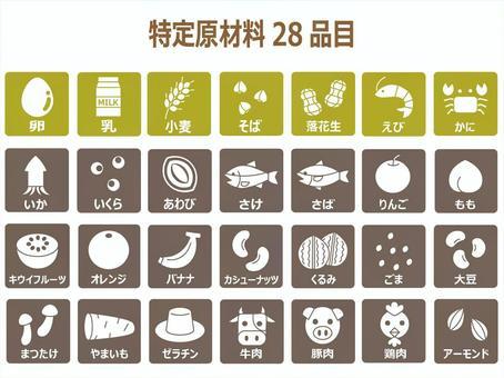 アレルギー 物質 28 品目