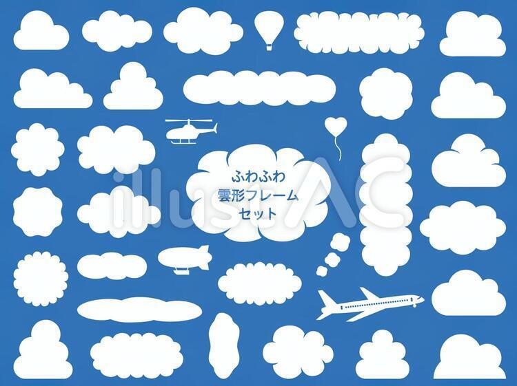 イラスト素材:雲形フレーム(png背景文字なし)