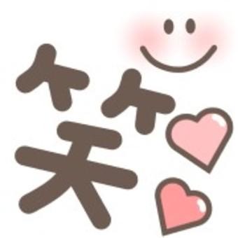 漢字イラスト/無料イラストなら「イラストAC」