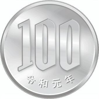 100円玉イラスト/無料イラストなら「イラストAC」