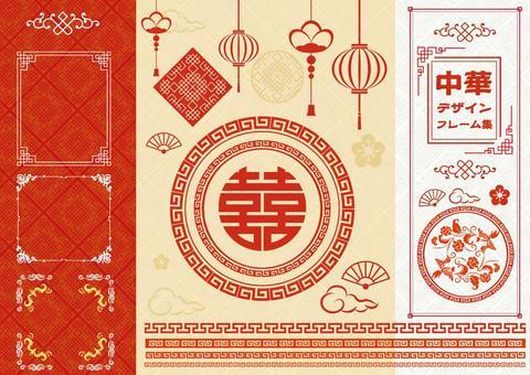 中国框架设置02