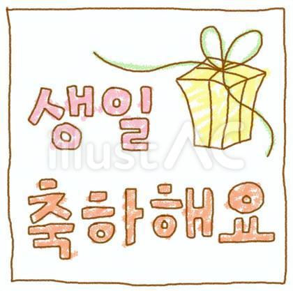 おめでとう ござい ます 日 語 韓国 誕生 お
