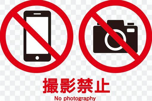 智能手機,相機,數碼相機,禁止拍攝