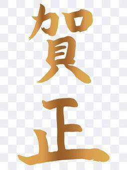 新年賀卡材料02(加賀所/星期五)