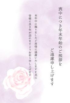 新年的問候問候和閉幕玫瑰紫色模糊