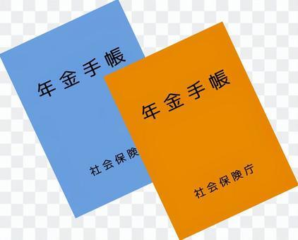 90902.養老金手冊