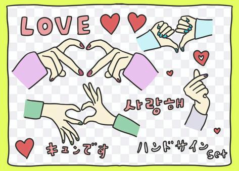 手寫的心手標誌顏色