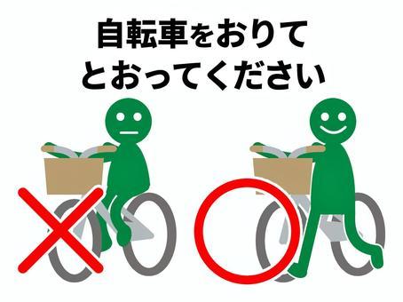 請從自行車下車經過
