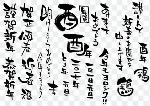 """新年的材料""""雞年新年卡""""垂直字符"""