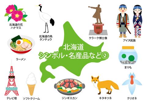北海道象徵和特產圖 2