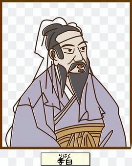 昔 歴史 中国 唐 詩人 李白