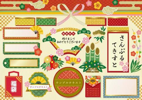 New Year / New Year's cards / frame / background set