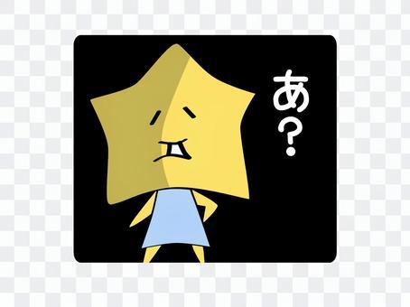 """回答""""啊?""""的明星人物"""