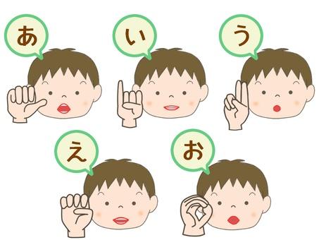 拼字男孩[A行]