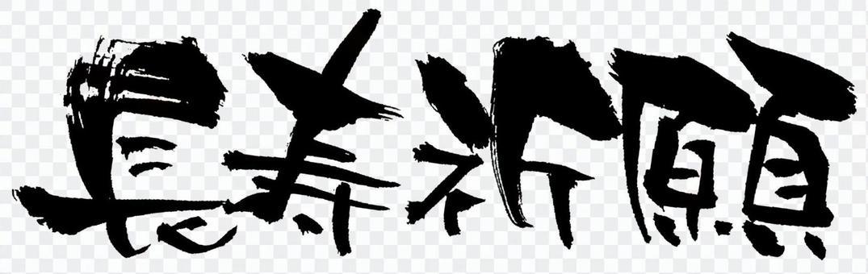 "Calligraphy ""Longevity Prayer"""