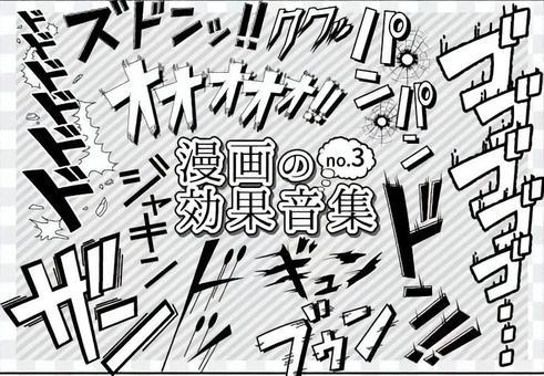 漫画の効果音集3
