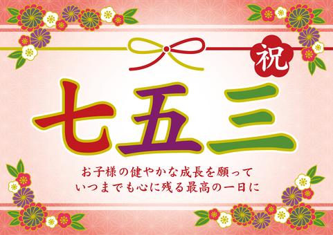 Next to the Shichigosan poster