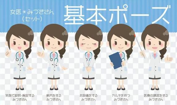 女醫生*基本姿勢[套裝]