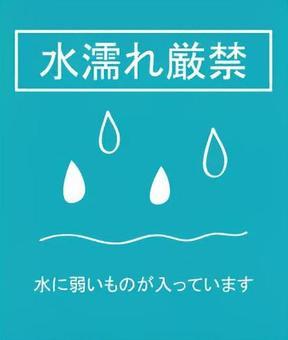 水濡れ厳禁