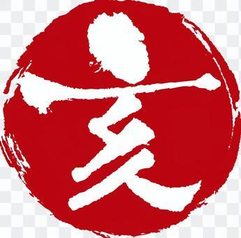 亥 Letter (red circle) 2
