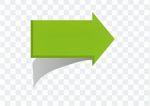 右箭頭(黃綠色)