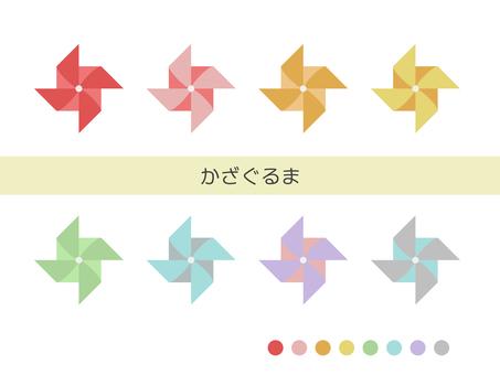 風車套裝(8色)