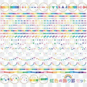 彩虹色裝飾統治集