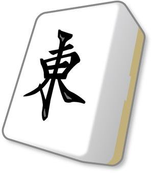麻雀牌 東