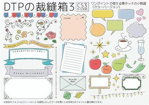 Decorative frame rulers _ 32 _ DTP sewing box 3 _ color