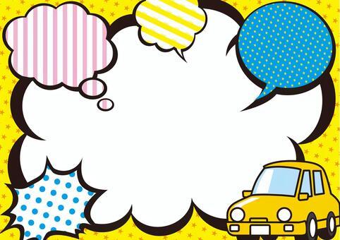 汽車汽車泡沫