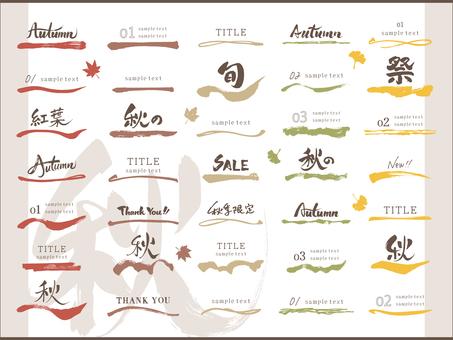 Japanese brush layout_ brush writing underline autumn