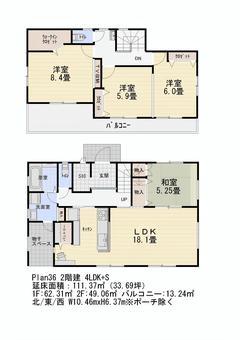 間取り図No36 2階建 4LDK+S