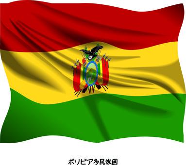 Bolivia Multi-ethnic South American Flag