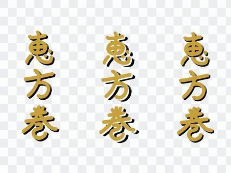 Ehomaki Setsubun筆刷垂直書寫金色