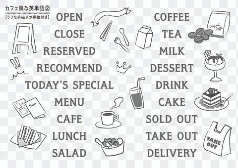 カフェ風な英単語② 【ラフな挿絵付き】