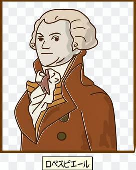 老史律師羅伯斯庇爾