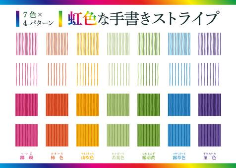 彩虹色手寫條紋
