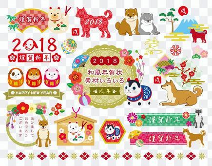 日式新年卡材料年刊