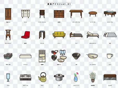 家具圖標集 01