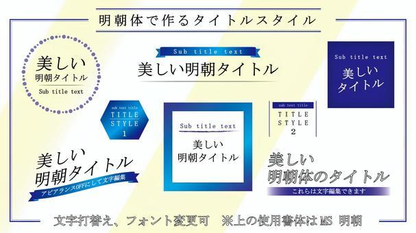 字體_Mincho標題_Blue CS6