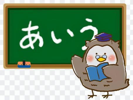 老師貓頭鷹和黑板(日語教學)