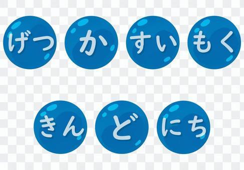 藍色圓形平假名日套