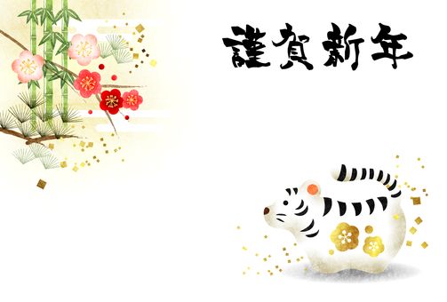 White Tiger and Shochikuume's Tiger New Year's Postcard Horizontal