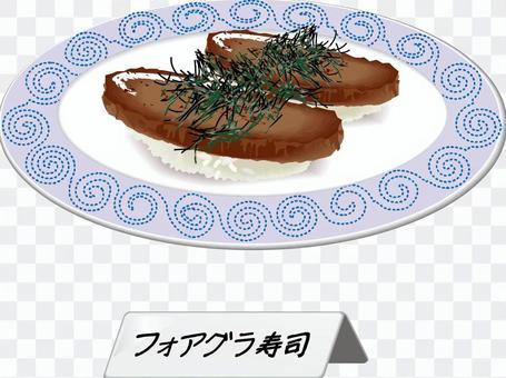 壽司鵝肝壽司材料板